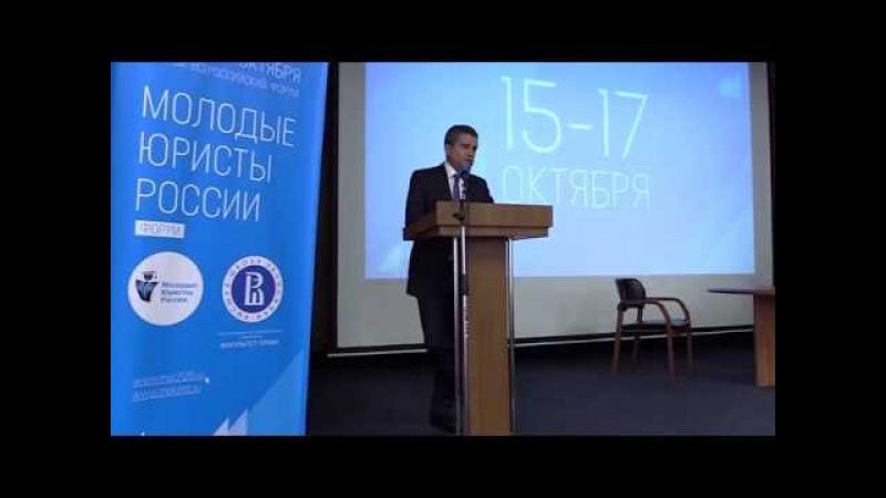 Владимир Маркин (Следственный комитет) на форуме Молодые юристы России