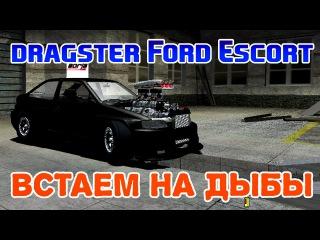 SLRR ║ Dragster Ford Escort [Встаем на дыбы]