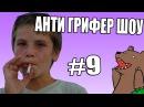 АНТИ-ГРИФЕР ШОУ l СЕКС В МАЙНКРАФТ, ПРИГОРЕЛ ПУКАН ШКОЛЬНИКА l #9 !!!!!!