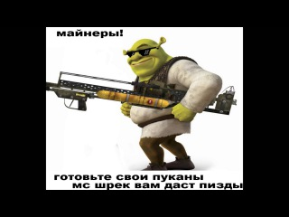 Mc - shrek обращение к майнкрафтерам и five night at freddys , rap , warface , копатель