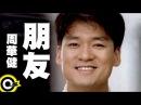 周華健 Wakin Chau 朋友 Friends Official Music Video