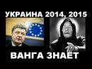 Предсказания Ванги (Vanga) об Украине (Ukraine) на 2014, 2015 годы