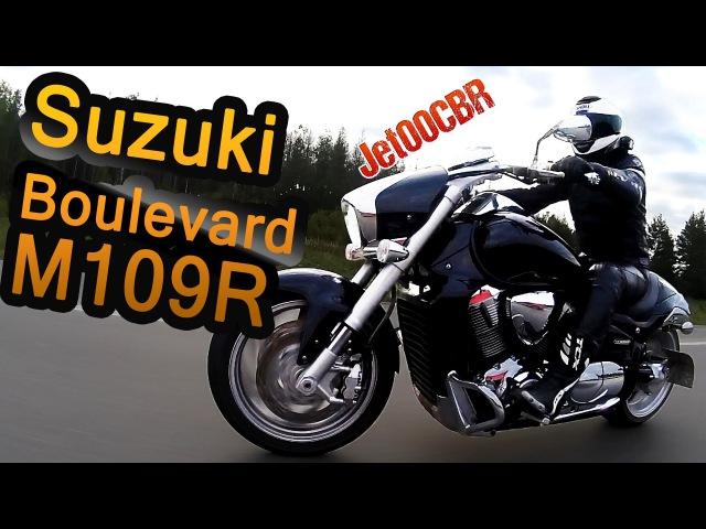 Suzuki Boulevard M109R | Тест-драйв от Jet00CBR | Обзор мотоцикла