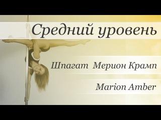 How to pole dance trick Marion Amber - pole dance tutorial /Уроки pole dance - Шпагат Мерион Крамп