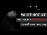 WHITE HOT ICE и РУСТАВЕЛИ МНОГОТОЧИЕ