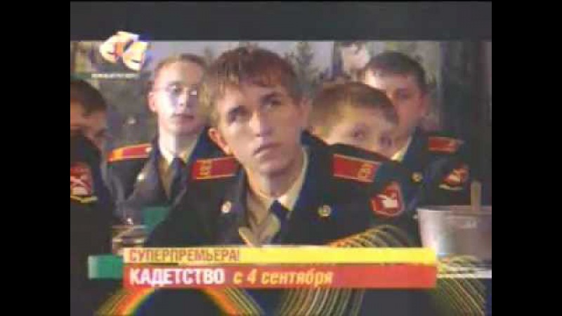 Первый анонс Кадетства с песней Корней - СТС 2006 год