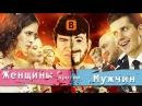 BadComedian - ЖЕНЩИНЫ ПРОТИВ МУЖЧИН Половые войны