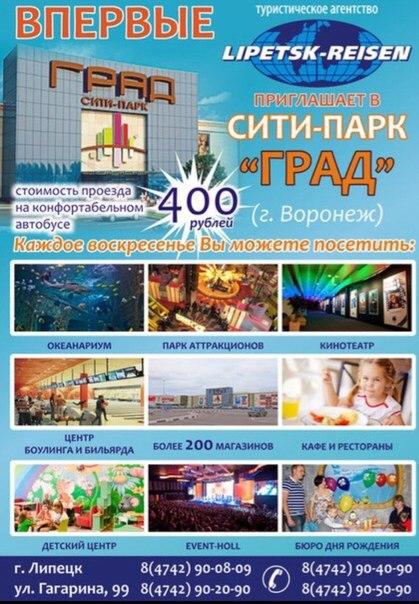 Воронеж(Сити-Град) - г.Липецк: