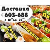 SUSHI HOLL: Доставка суши и роллов в Иркутске