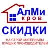 АЛМИ-КРОВ | Металлочерепица Профлист Сайдинг
