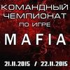 I Командный Чемпионат по мафии города Белгорода