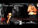 Damon Elena - Пока мы любимы