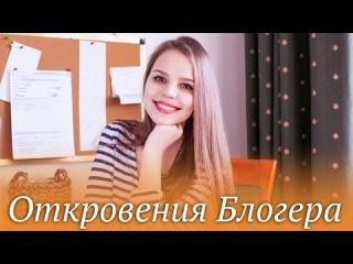 Болталка | Как я стала Блогером, Что использую для съемки, Советы начинающим | akelberg