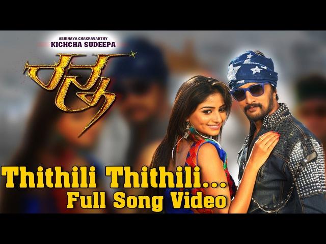 Ranna Thithili Thithili Full Song Video Kichcha Sudeep V Harikrishna