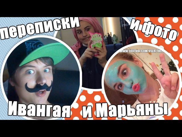 Переписки и фото Марьяны и Ивангая (EeoneGuy)