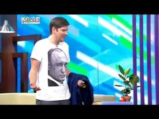Телеведущий Даниил Грачев доказал россиянам свою преданность, надев футболку с изображением Путина.