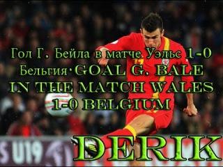 видео голов в матче уэльс-бельгия посмотреть, как играю