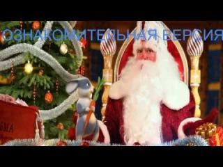 Новогоднее именное видео поздравление от Деда Мороза (ознакомительная версия)