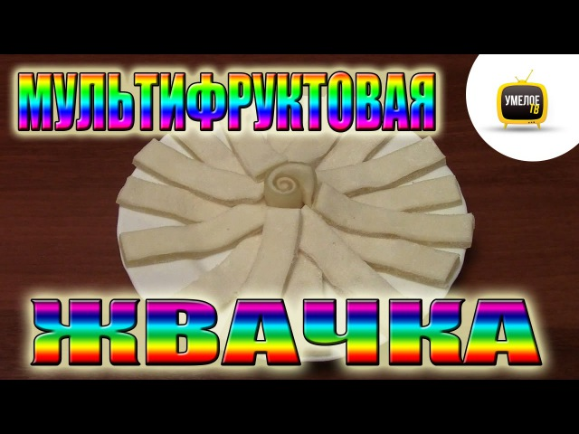 Khimki Quiz 30 11 18 Вопрос № 127 ЭТО было розовой мечтой моего советского детства Жалким заменителем этого служили гудрон и сваренный с зубной пастой лейкопластырь