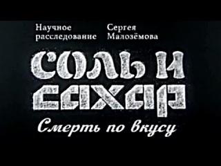 """Премьера. """"Соль и сахар. Смерть по вкусу"""". Научное расследование Сергея Малозёмова."""