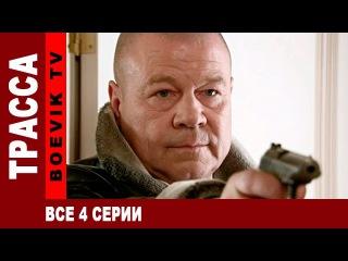 Трасса фильм все серии русские боевики криминал смотреть онлайн сериал boevik trassa