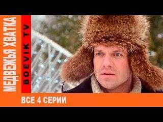 Медвежья хватка фильм все серии русские боевики криминал  ...