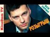 Rozygrysh vse serii film HD Russkie melodrami 2015 detektiv serial smotret online