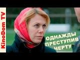 Odnajdy prestupiv chertu film HD Russkie melodrami 2015 novinki kino kriminal smotret online