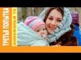 Третья попытка фильм HD Русские мелодрамы 2015 новинки кино melodrama tretya popitka