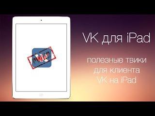 Прокачка VK для iPad! - Невидимка, возврат аудио и удаление рекламы!