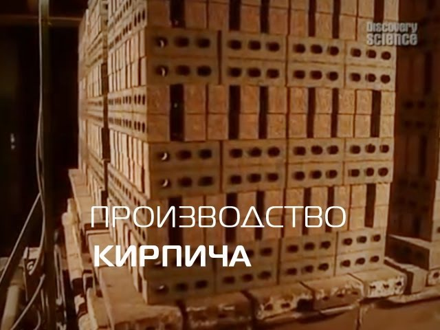 Производство кирпича Формовка сушка обжиг