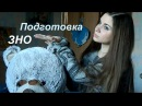 "16 .Тарас Шевченко""Кавказ"" Подготовка к ЗНО с Sunny Smile♥"