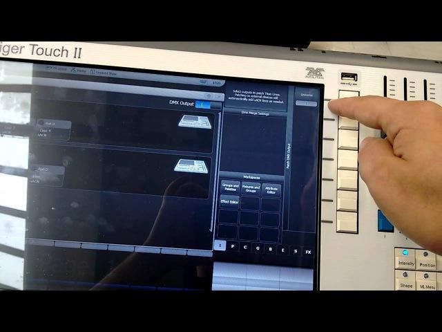 Функция DMX Merge дмх объединение в Титан в 9 0
