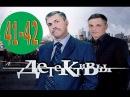 Детективы 41 42 серия (2014)