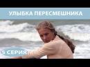 Улыбка пересмешника Сериал Серия 5 из club42327800