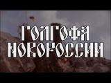 ГОЛГОФА НОВОРОССИИ (фильм)