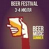 Пивной фестиваль в ЛЕТО 3.07 - 4.07!