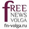 Свободные новости. FreeNews-Volga