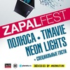 "30/10 - Zapal Fest в ""Космонавте"""
