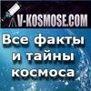 Тайны, загадки и новости космоса V-Kosmose.com
