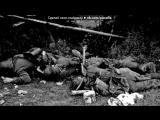 «Со стены |Армия | Песни | фото |» под музыку Армейские песни под гитару - Ордена не продаются (Старушка). Picrolla