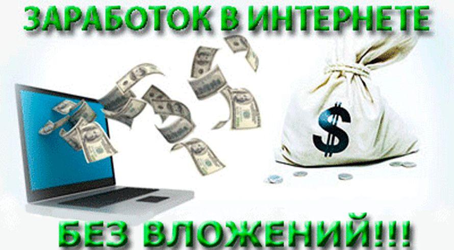Можно ли заработать деньги в интернет казино