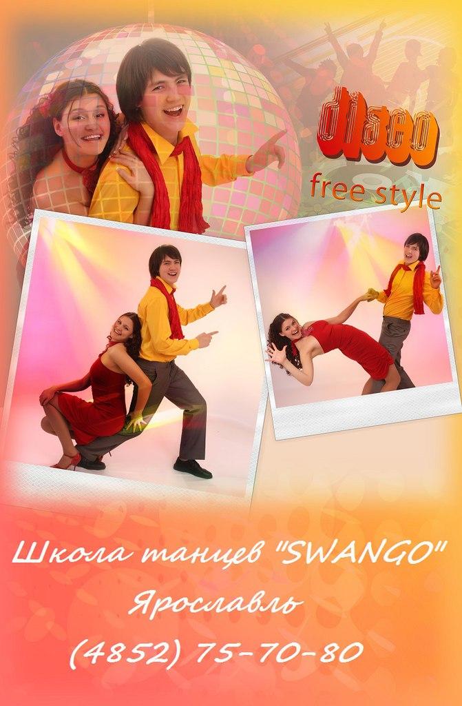 Афиша Ярославль Парные танцы в Ярославле