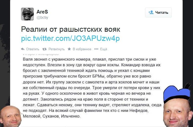 Тарута рассказал подробности российского вторжения в Украину на День Независимости - Цензор.НЕТ 580