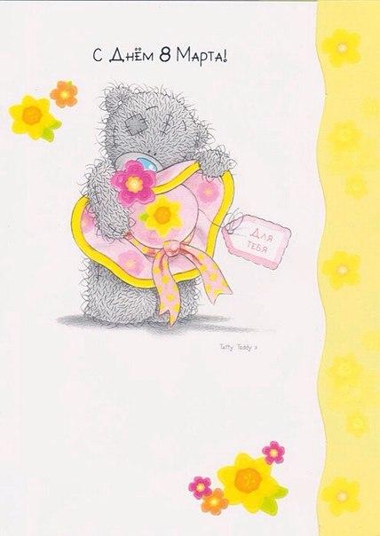 это термобелье открытки к 8 марта с медвежатами холодных