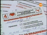 staroetv.su / 24 (РЕН-ТВ, 03.10.2006)