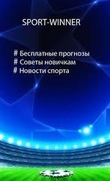 Бесплатные прогнозы на спорт 16.12.2014 букмекерская контора 1xbet com ставки на спорт