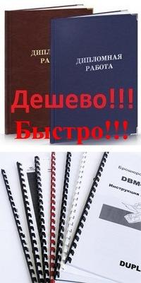Прошивка диплома в Уфе прошить диплом брошюровка ВКонтакте Прошивка диплома в Уфе прошить диплом брошюровка