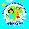 Detsky-Doshkolny-Klub Unikum