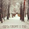 Подслушано ТГ | Гурьевск
